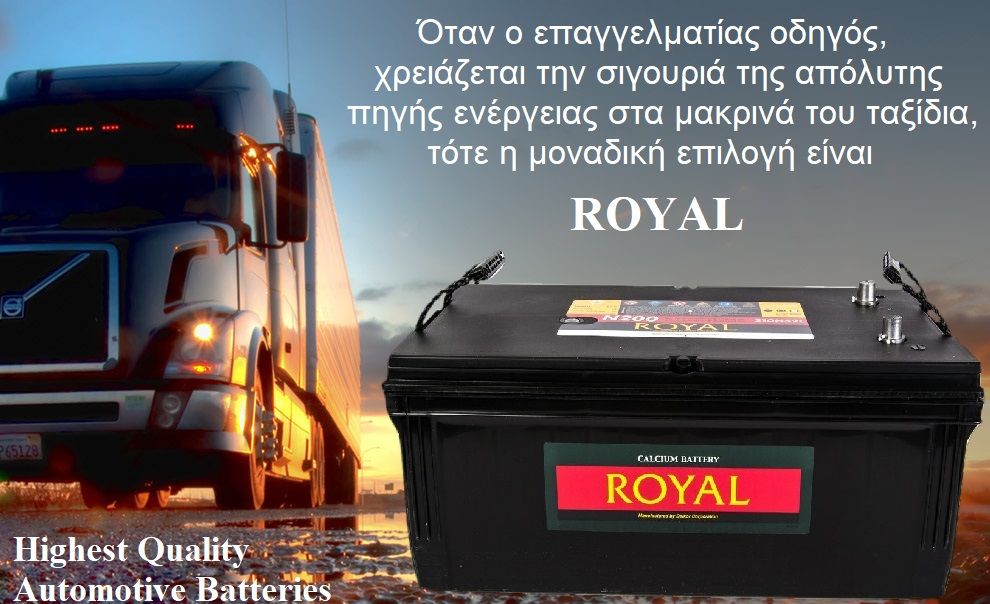 ROYAL advert 050d