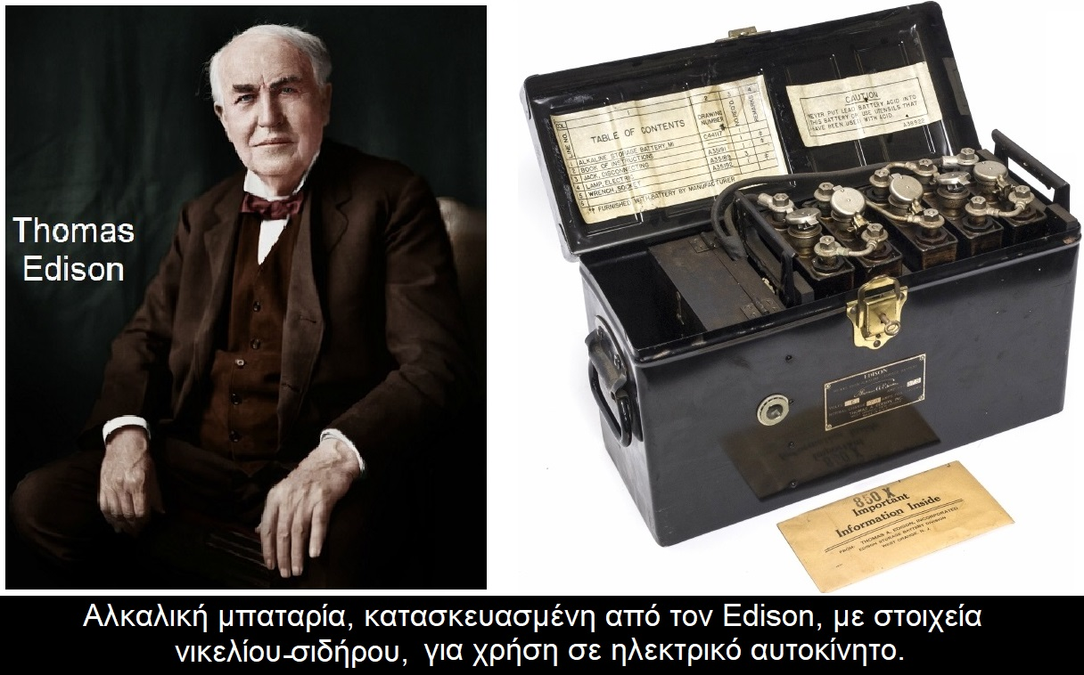 Thomas Edison battery